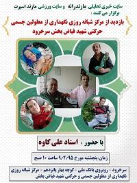 دیدار با معلولین - مازندرانه - Copy