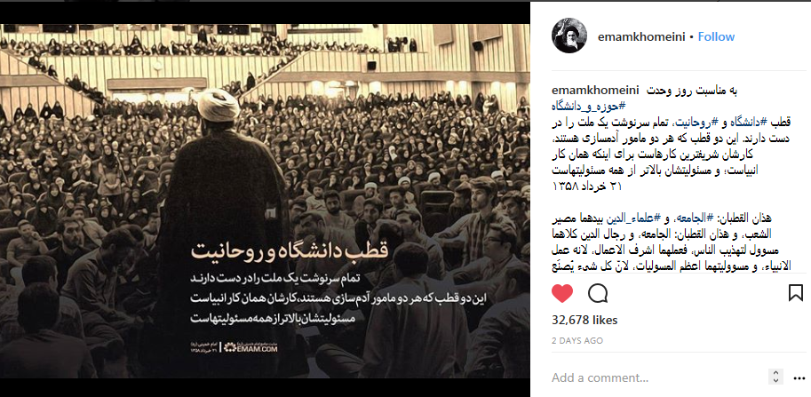 emam khomeini 1