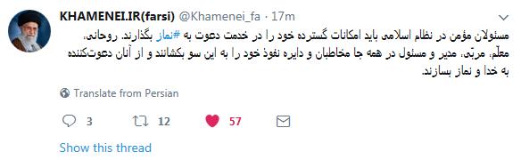 rahbari twitter 1