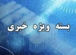 اخبار انتظامی استان مازندران در سوم اردیبهشت ماه ۹۹