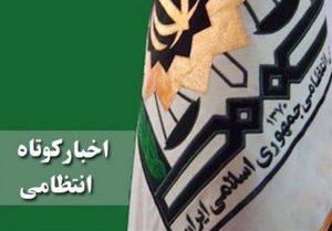 اخبار انتظامی استان مازندران در 27 اردیبهشت ماه 99