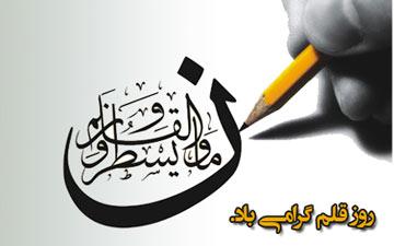 قلم،زبان دوم انسان هاست!