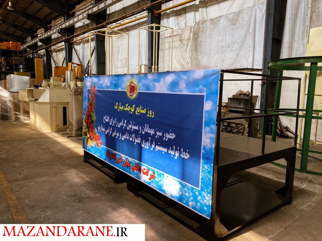 افتتاح خط تولید دستگاه فرآوری فضولات شرکت خررالکتریک توسط وزیر صمت