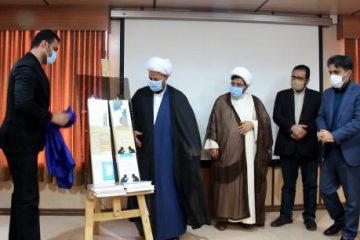 رونمایی از 2 اثر حجت الاسلام و المسلمین محمد امین براتی