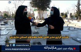 تجدید میثاق مدیر عامل خانه مطبوعات استان مازندران با آرمانهای شهدای ششم بهمن آمل