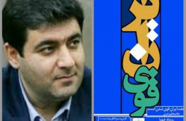 رتبه برتر کانون فرهنگی هنری روستای اطرب در طرح ملی ایران قوی
